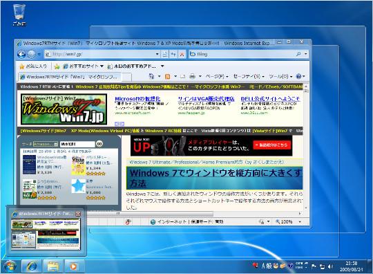 Windows 7で複数起動しているプログラムを切り替える方法