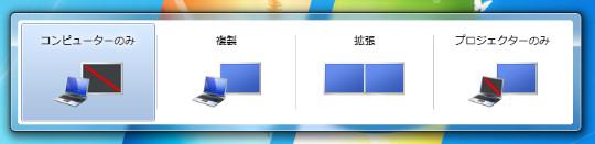 Windows 7でマルチモニターを切り替える方法