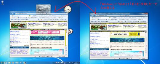 Windows 7のマルチモニターで新しくつないだディスプレイへウィンドウを移動する方法