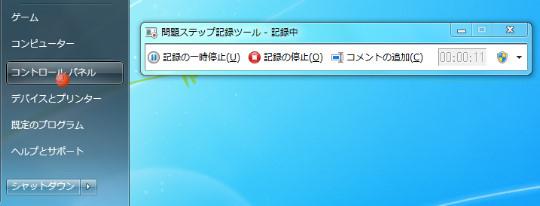 Windows 7の操作手順のステップを記録するツール