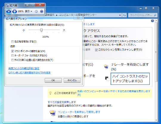 Windows 7でのプレゼンテーション中にモニター画面を拡大する方法