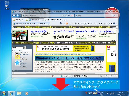 Windows 7でウィンドウを縦方向に大きくする方法