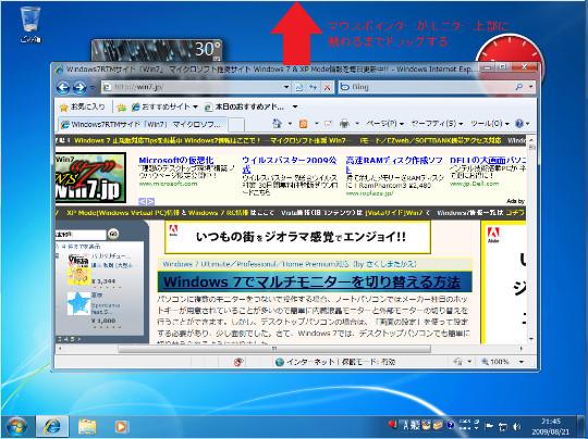 Windows 7でウィンドウを最大化する方法