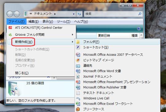 Windows 7で「新規フォルダー」を作成するショートカットキー