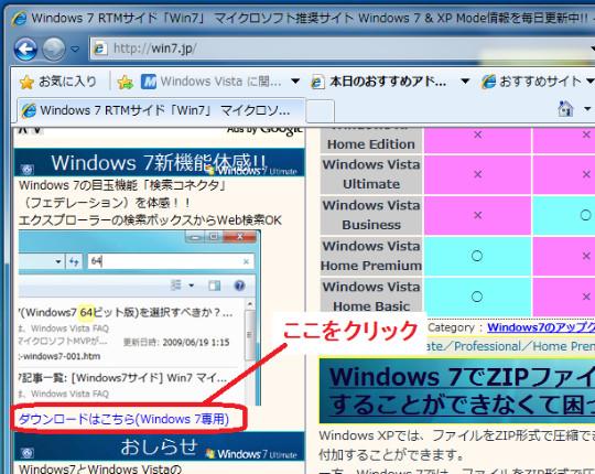 Windows 7の検索フェデレーションについて