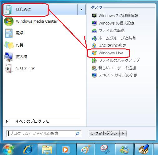 Windows 7では、メールソフトが非搭載