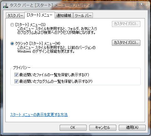 Windows 7のクラシック [スタート]メニューは?