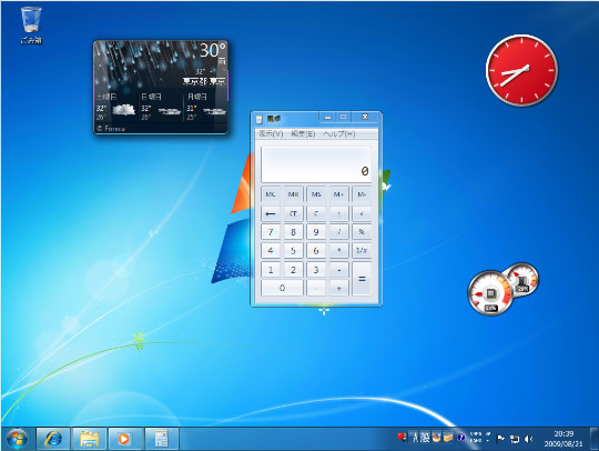 Windows 7で選択中のウィンドウ以外を最小化する方法 (Aero Shake)