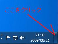 Windows 7のデスクトップに表示されているウィンドウをすべて最小化する方法