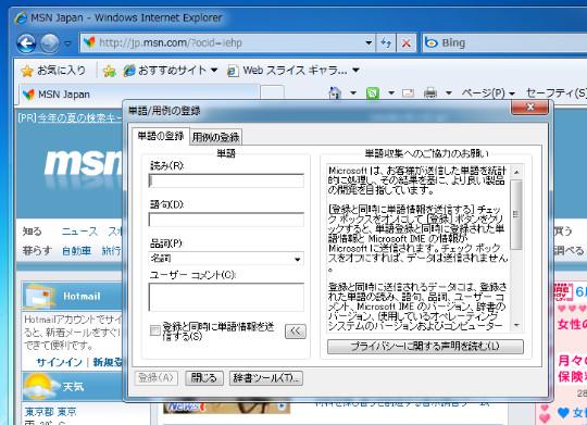 Windows 7のInternet Explorer 8上で「単語/用例の登録」をしようとすると