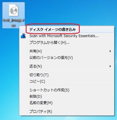 Windows 7でのISOイメージのディスクへの書き込み