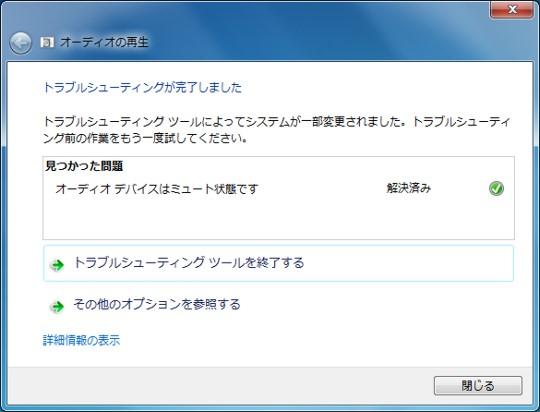 Windows 7で何だか調子が悪い場合のトラブルシューティング