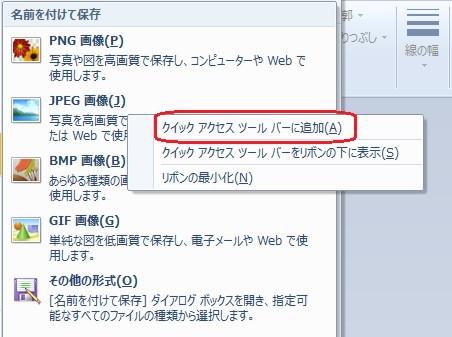 Windows 7のペイントで素早く保存する方法