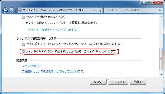 Windows 7でウィンドウをドラッグするとサイズが変わるのを止める方法
