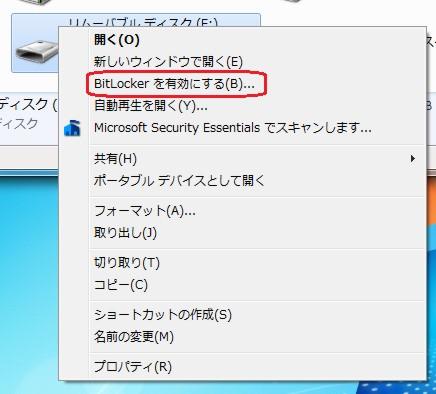 USBメモリをWindows 7のBitLocker To Goで暗号化する方法