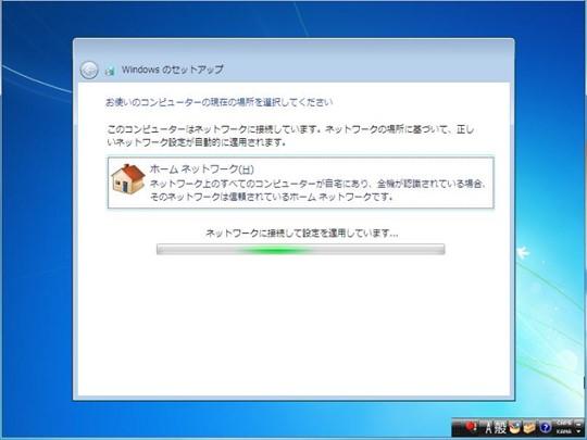 2台目以降のWindows 7をホームグループに参加させる方法
