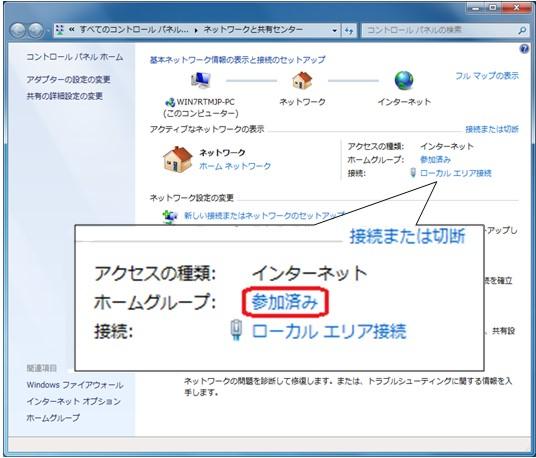 Windows 7でホームグループを作成する方法
