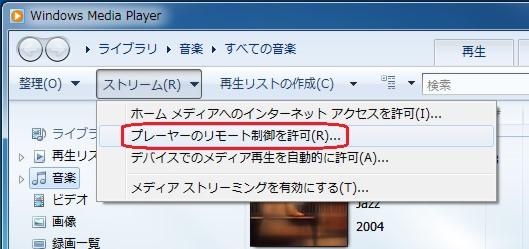Windows 7でWindows Media Player 12でのリモート再生する方法