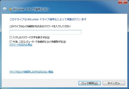 Windows 7のBitLocker To Goで暗号化したUSBメモリの使い方