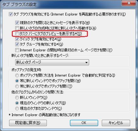 Windows 7のタスクバーアイコンで「Internet Explorerごと」のサムネイルを表示するには