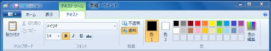 Windows 7のペイントで縦書き描画する方法