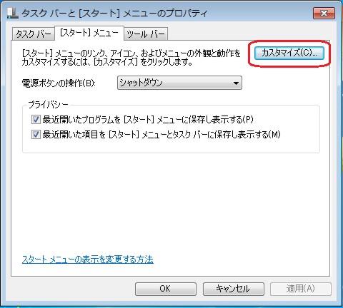 Windows 7 の[スタート]メニューでサブメニューを自動的に開かないようにする方法