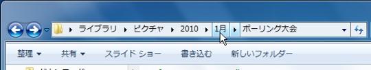 Windows 7のエクスプローラーで簡単にフォルダー間を移動する方法
