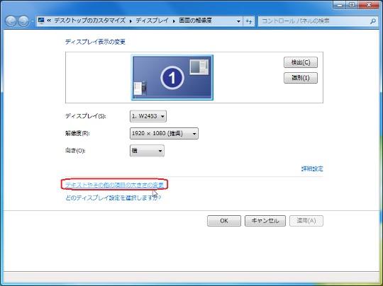 Windows 7でデスクトップの表示を全体的に変更する方法
