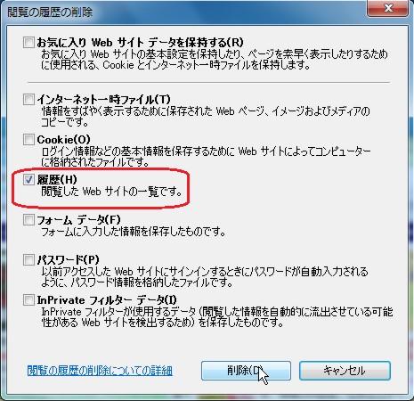 Windows 7でIEのジャンプリストで表示される「よくアクセスするサイト」を削除する方法
