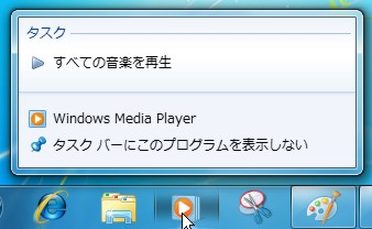 Windows 7でWindows Media Player 12のジャンプリストで表示される「よく使うもの」を削除する方法
