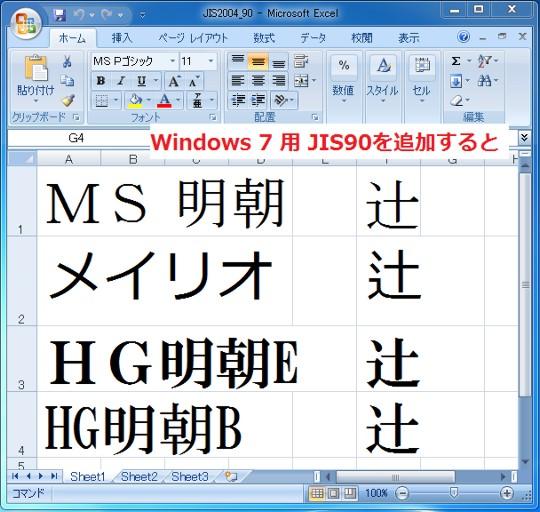 Windows 7の標準フォントをJIS90にする
