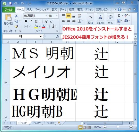Office 2010 にしたら Office 2007 の頃と文字の形が違う!