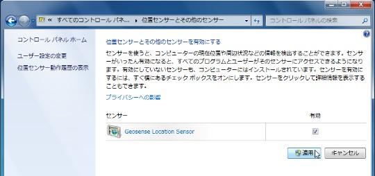 Windows 7の位置センサーで現在の位置(場所)を確認する