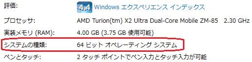 Windows 7のシステムビット数(32bit版か64bit版か)を確認する方法