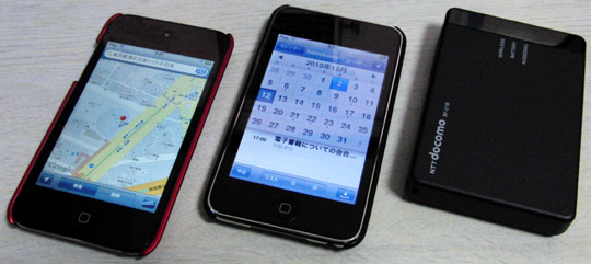 iPod touchビジネス活用術(日経BP社