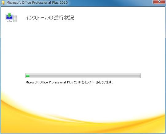Office 2010インストール画面