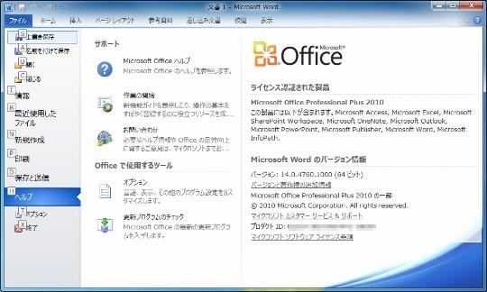 office 2010 破解 win10