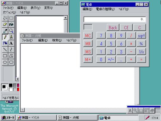 nostalgic Windows 95
