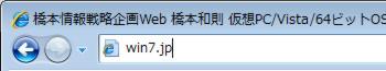 Win7.jpへの簡単なアクセス方法