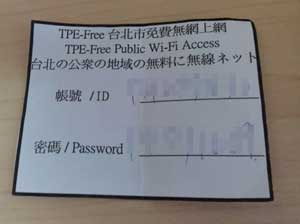 フリー無線LAN(Wi-Fi)天国 台湾(台北)